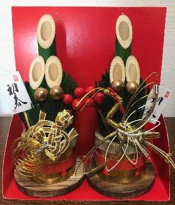 1月4日UP写真(門松).jpg