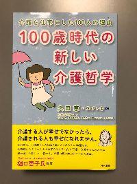 11月13日UP写真(100歳時代の新しい介護哲学).jpg