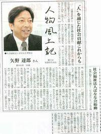タウンニュース人物風土記写真.jpg