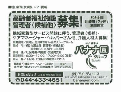 070121朝日新聞求人広告.jpg